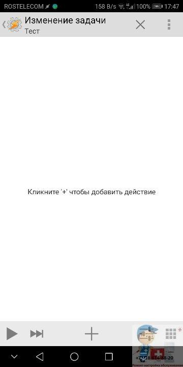 Настройка